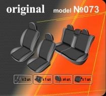 Оригинальные чехлы Opel Vectra B EMC