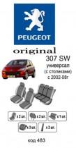 Оригинальные чехлы Peugeot 307 SW со столиками EMC