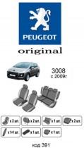Оригинальные чехлы Peugeot 3008 EMC