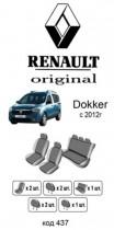 Оригинальные чехлы Renault Dokker EMC