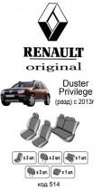 Оригинальные чехлы Renault Duster Privilege 2013- EMC