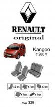 Оригинальные чехлы Renault Kangoo 2007- EMC
