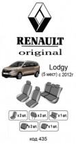 Оригинальные чехлы Renault Lodgy 2012- 5 мест EMC