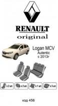 Оригинальные чехлы Renault Logan MCV Autentic 2013- EMC