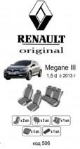 Оригинальные чехлы Renault Megane 2013- 1.5D HB EMC
