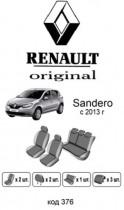Оригинальные чехлы Renault Sandero 2013-  EMC