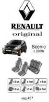 Оригинальные чехлы Renault Scenic 2009- EMC