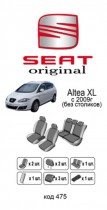 EMC Оригинальные чехлы Seat Altea XL без столиков