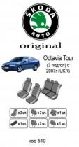 Оригинальные чехлы Skoda Octavia Tour UKR 2007-2010 3 подголовника EMC