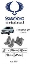 Оригинальные чехлы Ssang Yong Rexton W 2012- EMC