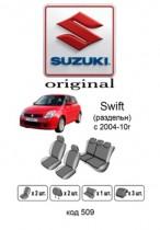 Оригинальные чехлы Suzuki Swift 2005-2011 раздельный салон EMC