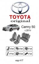 Оригинальные чехлы Toyota Camry 50 2011- EMC