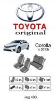 Оригинальные чехлы Toyota Corolla 2013- EMC