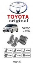 Оригинальные чехлы Toyota Verso 2012- EMC