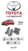 Оригинальные чехлы Toyota Yaris HB 2011- EMC