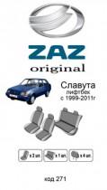 Оригинальные чехлы ZAZ Славута EMC