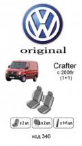 Оригинальные чехлы VW Crafter 2006- 1+1 EMC
