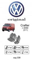 Оригинальные чехлы VW Crafter 2006- 1+2 EMC