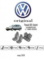 Оригинальные чехлы VW Passat B5 Variant 1996-2000