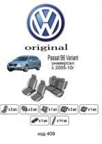 Оригинальные чехлы VW Passat B6 Variant 2005-2010 EMC