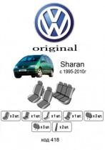 Оригинальные чехлы VW Sharan 1995-2010 5 мест EMC