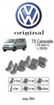 EMC Оригинальные чехлы VW T5 Caravelle 10 мест 2003-2009