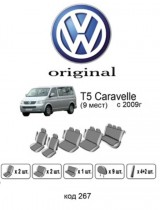 EMC Оригинальные чехлы VW T5 Caravelle 9 мест 2009-