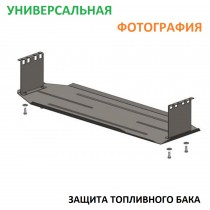 Кольчуга Защита топливного бака VW Amarok ZiPoFlex®