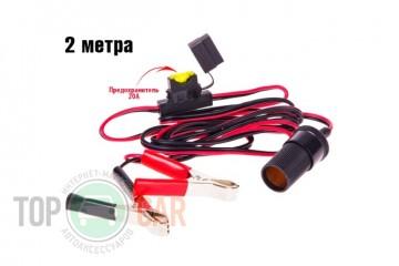 Vitol Адаптер Аккумулятор-Прикуриватель 12V/24V 15A с предохранителем 20А двухметровый