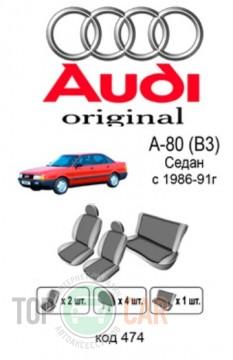 Оригинальные чехлы Audi 80 (B3)