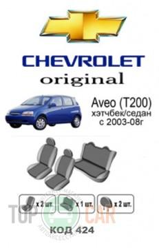 Модельные оригинальные чехлы Chevrolet Aveo HB 2008-2011