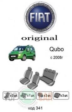 Оригинальные чехлы Fiat Qubo/Fiorino