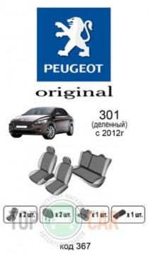 ќригинальные чехлы Peugeot 301 задн¤¤ спинка деленна¤