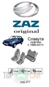 ќригинальные чехлы ZAZ —лавута