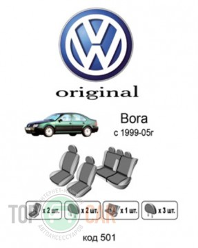 Оригинальные чехлы VW Bora