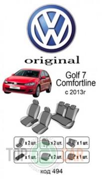 Оригинальные чехлы VW Golf 7 Comfortline