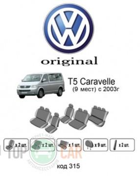 Оригинальные чехлы VW T5 Caravelle 9 мест 2003-2009