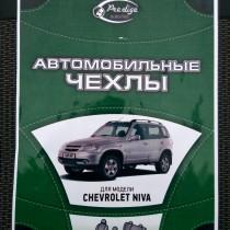 Авточехлы Chevrolet Niva Prestige