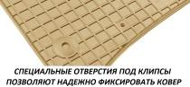 Stingray Коврики резиновые Skoda SuperB III 2015-/VW Passat B8 бежевые