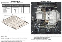 Кольчуга Защита двигателя Ravon R4