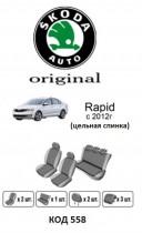 Оригинальные чехлы Skoda Rapid (цельная спинка) EMC