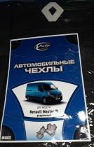Авточехлы LUX Renault Master 2010- (деленое сиденье) Prestige
