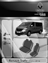 EMC Оригинальные чехлы Renault Trafic 1+2 2014-
