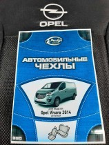 Авточехлы Opel Vivaro 1+2 2014- (цельный салон) Prestige