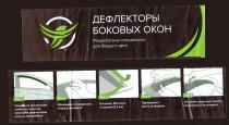 TT  Дефлекторы окон ВАЗ  Granta 2014-2018; 2018 х/б,лифтбек