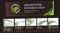 TT  Дефлекторы окон Hyundai Accent 2010-2017 хетчбек