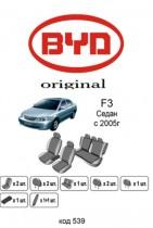 Оригинальные чехлы BYD F3 EMC