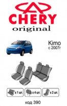 EMC Оригинальные чехлы Chery Kimo 2007-