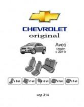 EMC Оригинальные чехлы Chevrolet Aveo SD 2011-