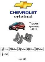 Оригинальные чехлы Chevrolet Tracker 2013- EMC